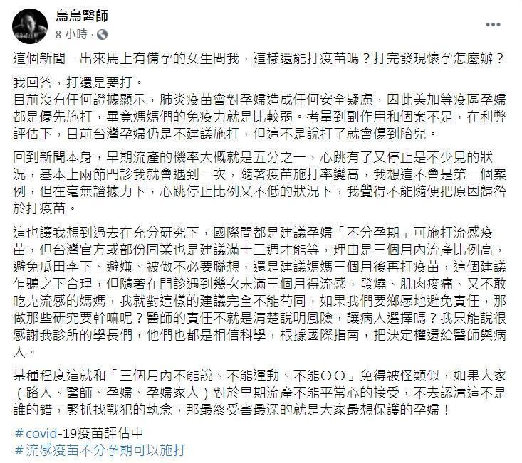 烏烏醫師在臉書分享,認為在證據不足的情況下不能將原因歸咎於打疫苗。(翻攝自烏烏醫師臉書)