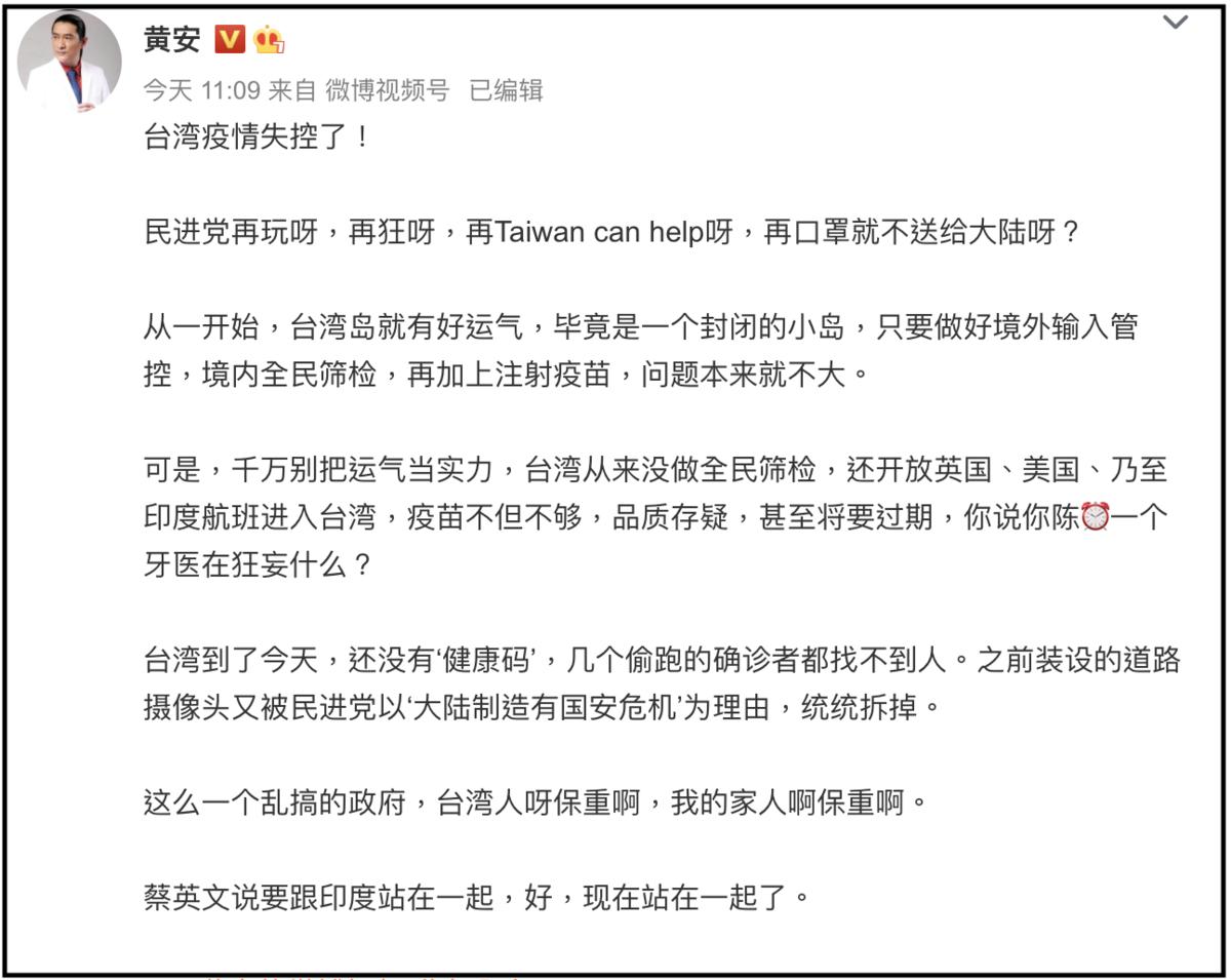 黃安點評台灣疫情失控。(翻攝黃安微博)