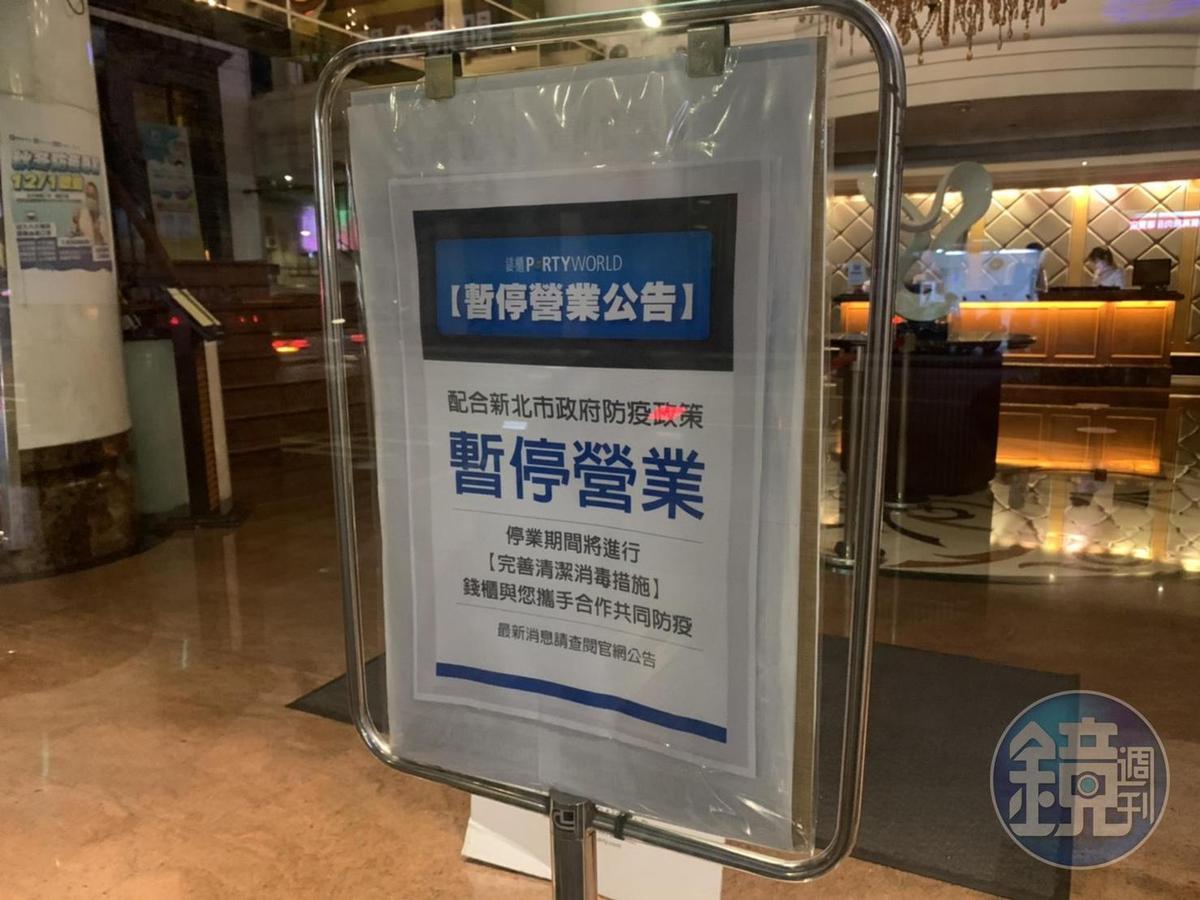 新北市錢櫃門口已貼出暫停營業的公告。