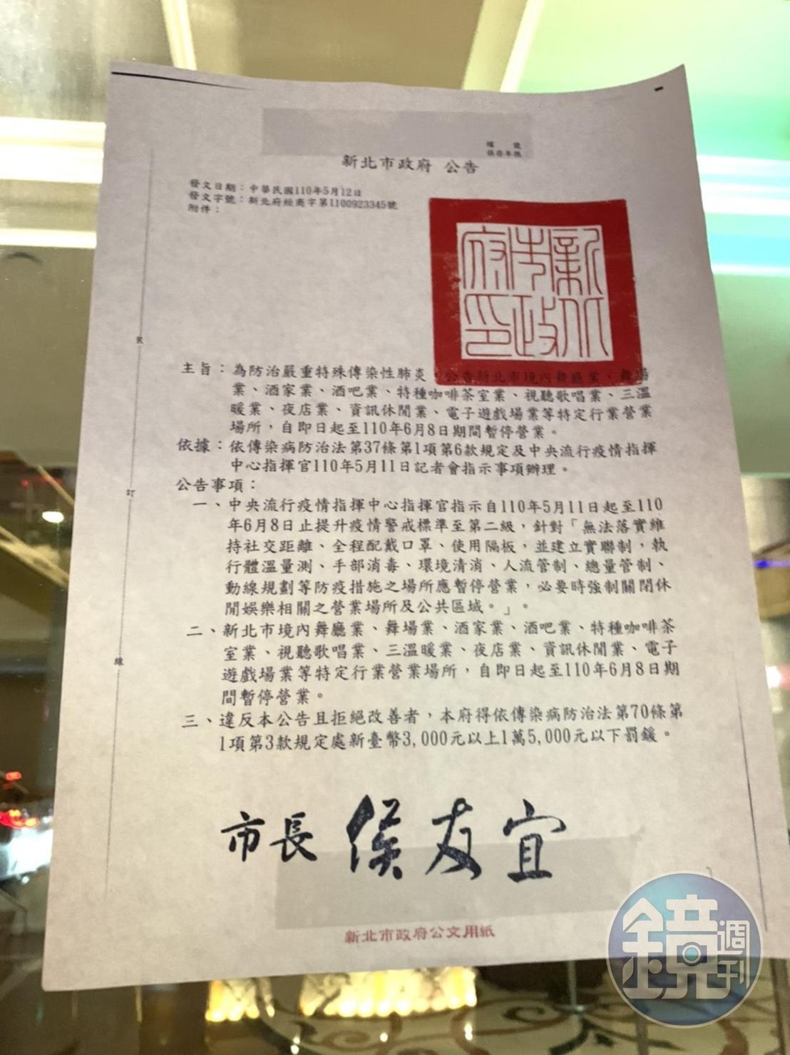 新北市錢櫃在門口貼出新北市府的公告。