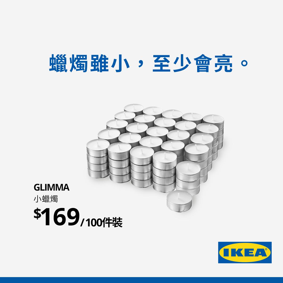 IKEA在昨日停電後,於臉書貼出創意宣傳文案:「蠟燭雖小,至少會亮。」(翻攝自IKEA臉書)