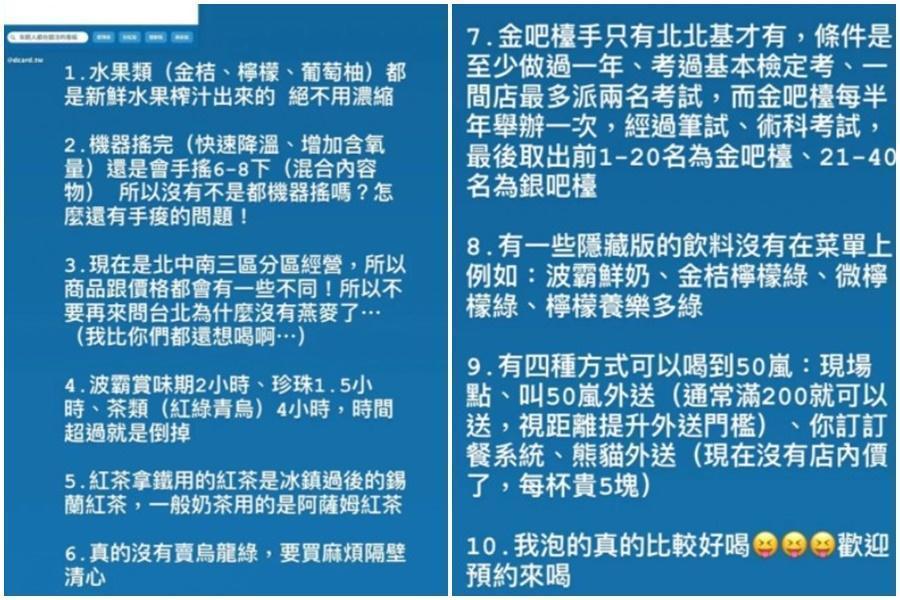 網友在Dcard分享50嵐員工寫下的「10項50嵐不會告訴你的事」,引起熱議。(翻攝自Dcard)