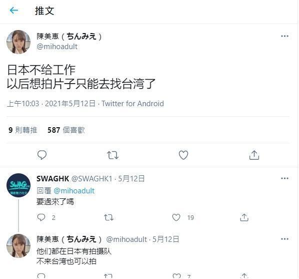 陳美惠自爆在日本接不到工作,準備進軍台灣。(翻攝自陳美惠推特)