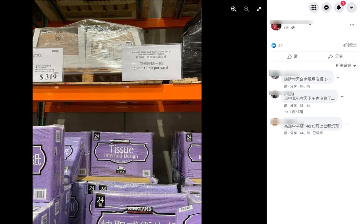 儘管新莊店衛生紙等貨源充足,其他地區的消費者卻紛紛回報某些店已買不到。(翻攝自臉書社團「Costco好市多 商品經驗老實說」)
