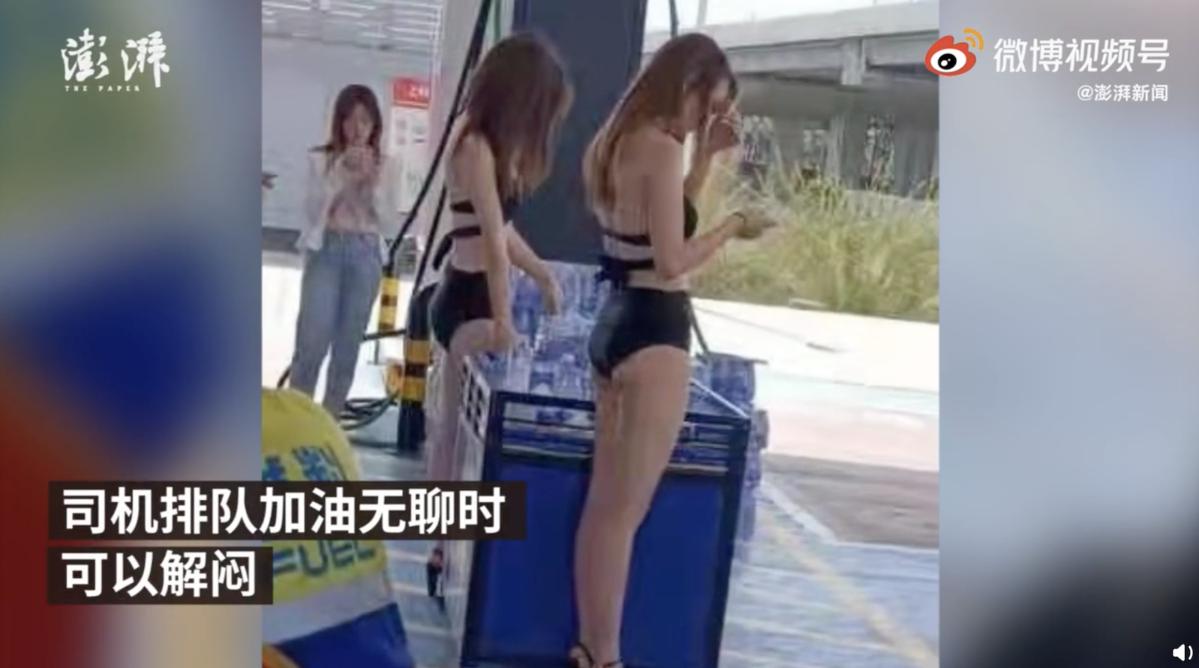 據了解該加油站請比基尼辣妹是為了「讓司機解悶」。(翻攝自澎湃新聞微博)