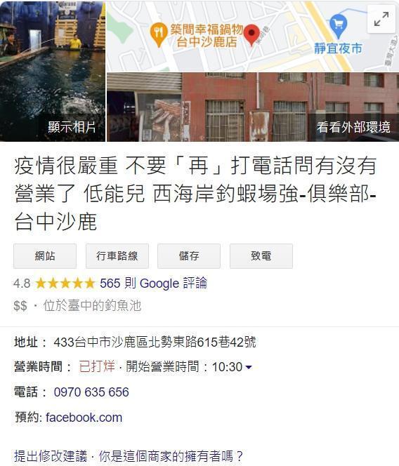 自台中市政府宣布娛樂場所須暫時關閉後,仍不少客人致電詢問營業狀況,釣蝦場老闆乾脆改掉Google地圖上名稱。(翻攝自Google地圖)