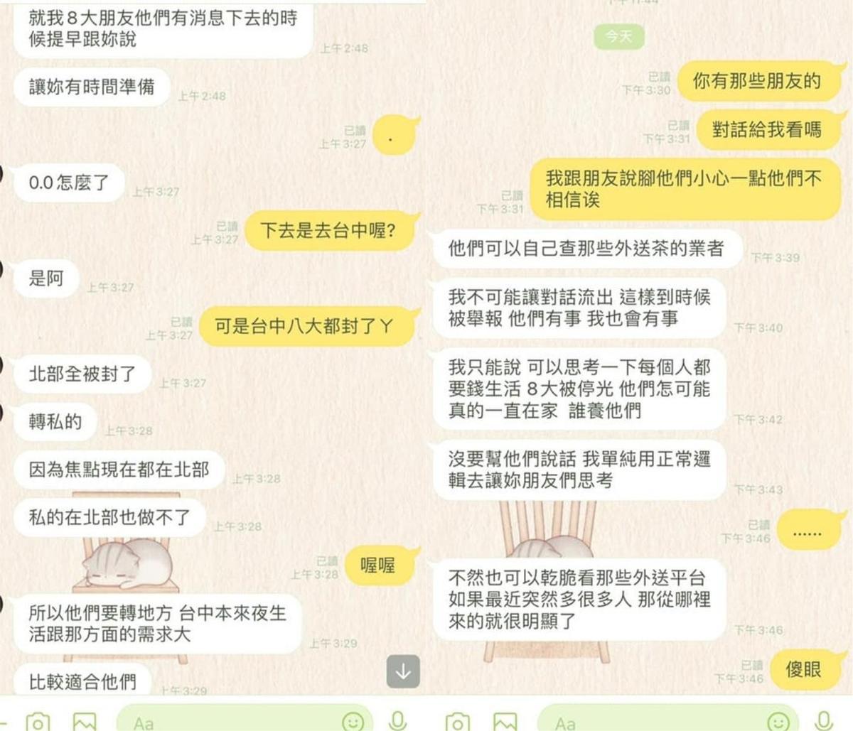 網友附上朋友揪他去台中「做私的」對話截圖。(翻攝「爆怨2公社」)