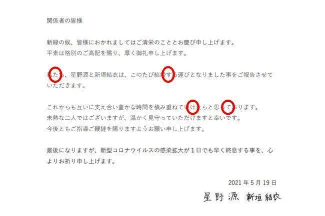 日本網友圈出「たすけて」認為是新垣結衣的求救訊號。(翻攝自網路)