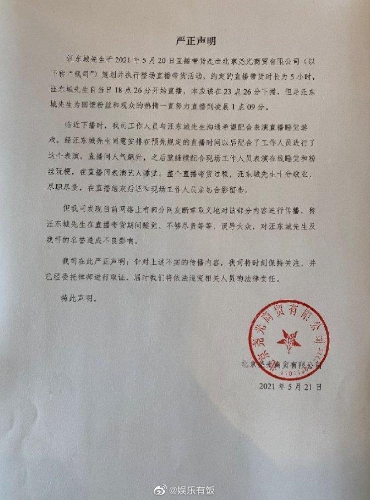 商家發生名稱汪東城是配合表演睡覺,並非真的睡著,認為網友斷章取義。(微博圖片)