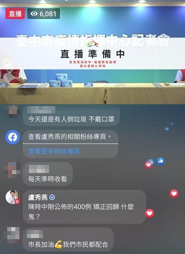 台中市新聞局表示,留言經過調查為小編誤留。(翻攝臉書)