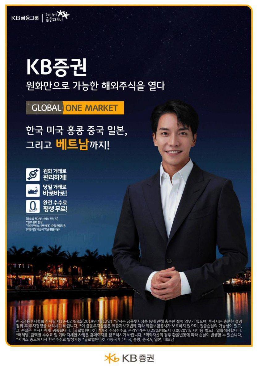 李昇基是韓國KB國民銀行多年代言人。(網路圖片)