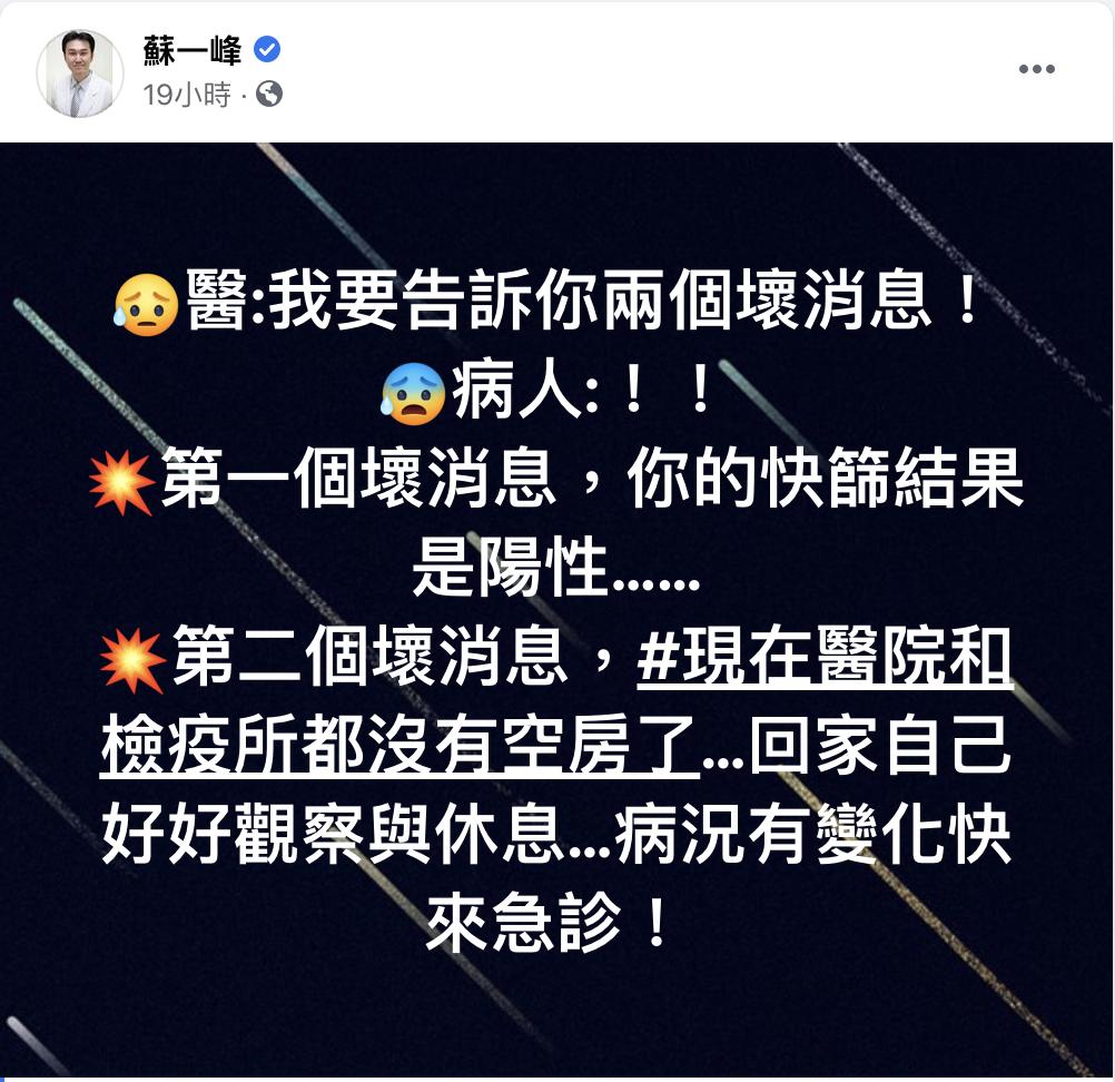 蘇一峰發文表示,有「2個壞消息」要告知快篩陽性的患者。(翻攝自蘇一峰臉書)