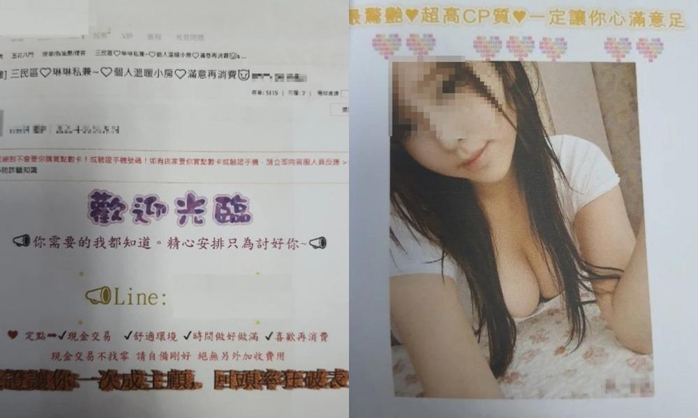 有色情業者私下以LINE來攬客,並登出廣告吸引顧客至旅館或私人套方進行交易。(翻攝畫面)