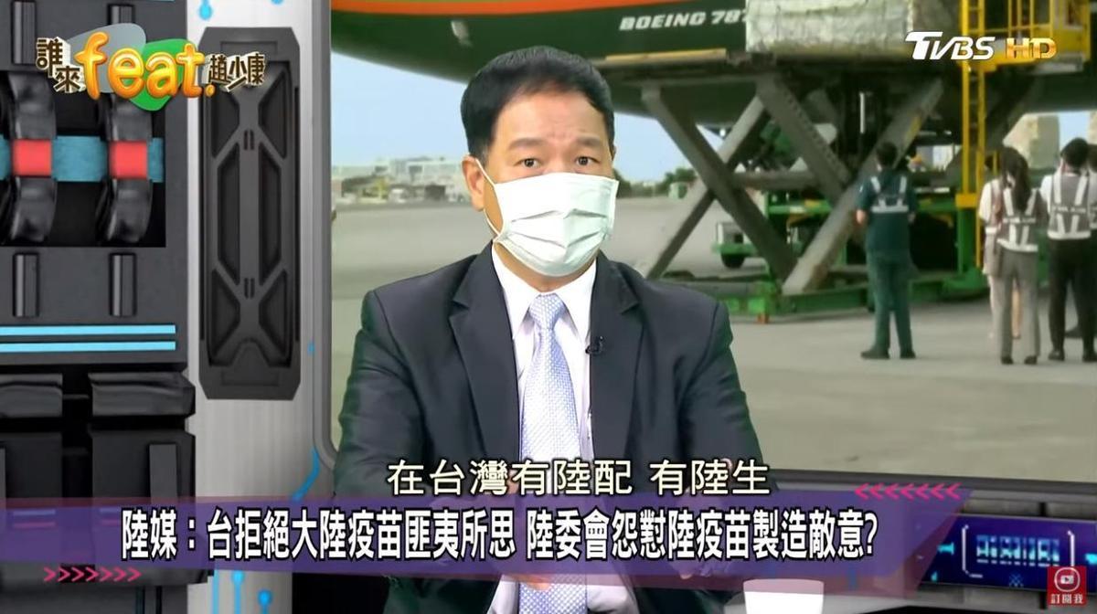張廷延認為,中國大陸的疫苗可以先給陸配、陸生試試,將規模由小而大。(翻攝自少康戰情室YouTube)