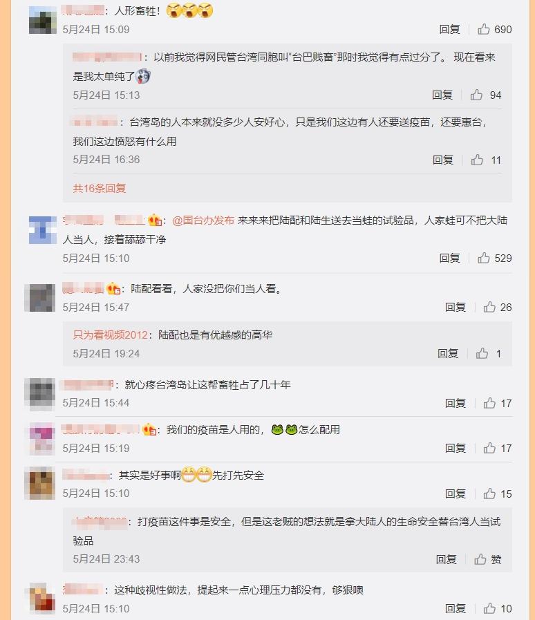 中國網友痛批張廷延的說法沒人性、不把陸配陸生當人看。(翻攝自微博)