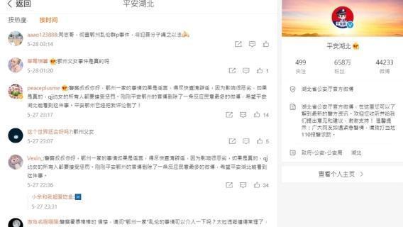 大票中國網友毀三觀,洗版湖北省公安廳的官方微博。(翻攝自「平安湖北」微博)