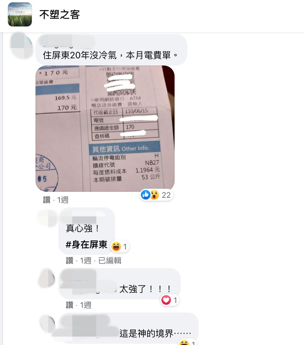 有網友表示住在屏東年都沒開過冷氣,並秀出家中的電費單。(翻攝臉書社團「不塑之客」)