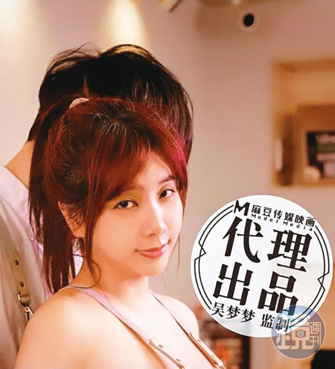 吳夢夢提告網友外流她的無碼成人片,獲法院認證受著作權保障。(讀者提供)