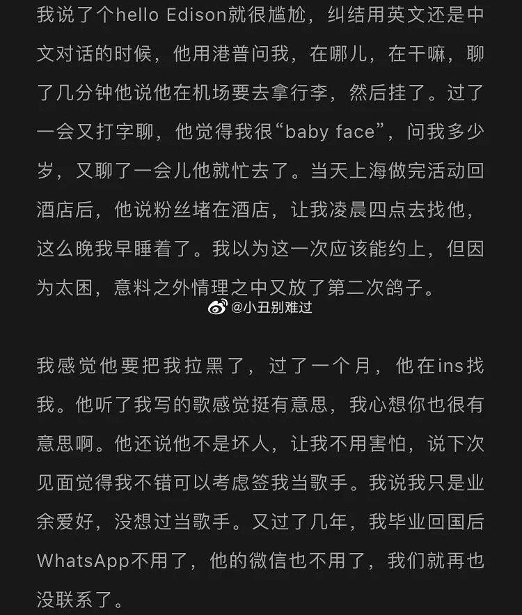 網友挖出一名網紅女生2019年舊文,原作者透露曾2度拒絕陳冠希的約砲。(微博圖片)