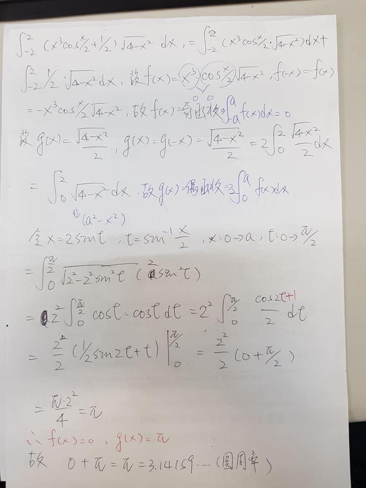 網友將詳細解答PO上網,表示自己身為數學老師絕對不服輸。(翻攝自爆廢公社)