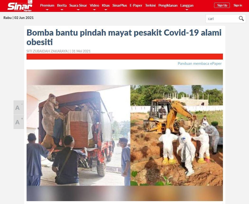 為搬動巨型棺木,衛生所還請求出10名警消協助。(翻攝自sinarharian.com)