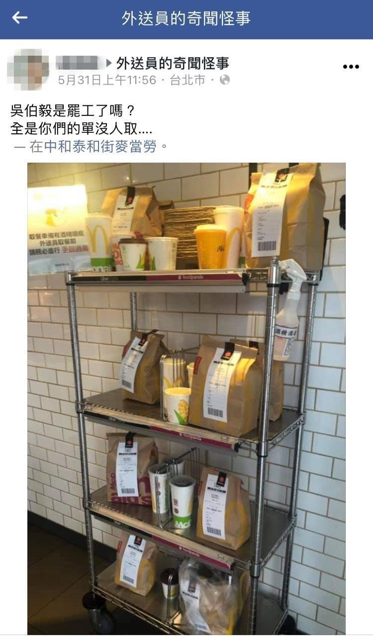 網友在麥當勞看到外送餐點似乎都沒有人送單,好奇是否發生外送員罷工。(翻攝自「外送員的奇聞怪事」臉書)