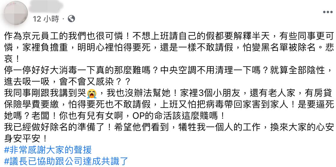 有京元電子旗下員工出來爆料稱,有同事因為家庭負擔沉重,儘管疫情當前也不敢請假。(翻攝自「我是頭份人」臉書社團)