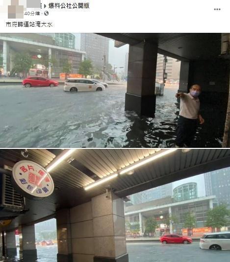 一名網友直擊市府轉運站淹水情況。(翻攝自爆料公社公開版)