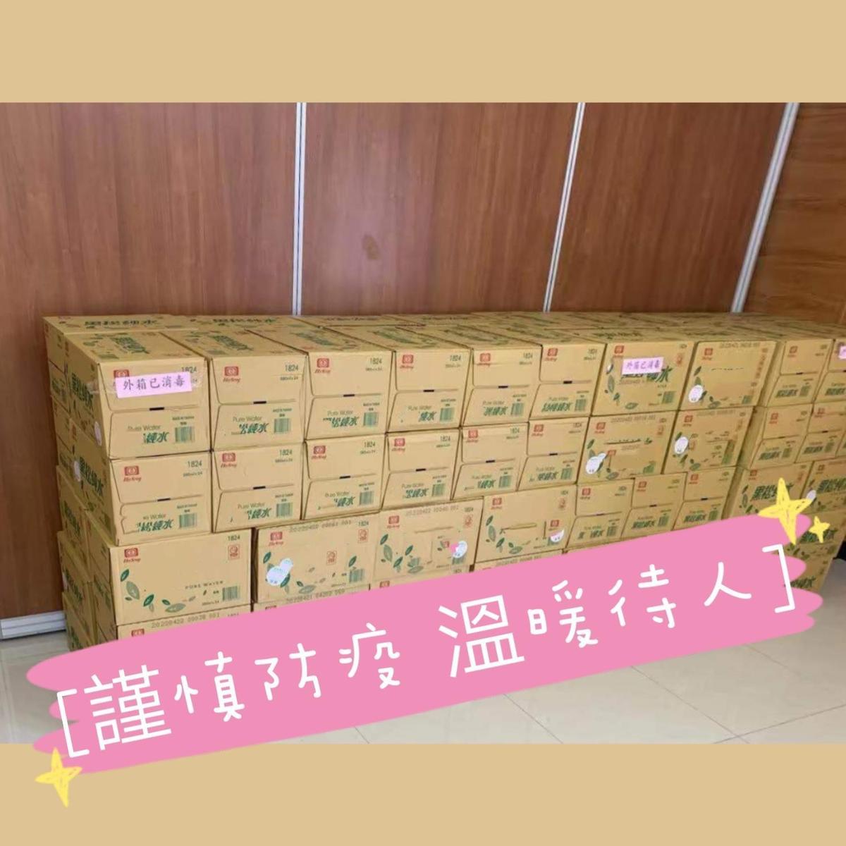 志玲姊姊慈善基金會先前也捐贈瓶裝水給中正區及萬華區的社福中心。(志玲姊姊慈善基金會提供提供)
