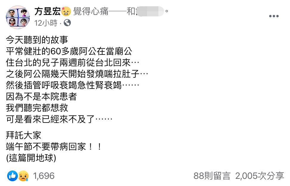嘉義長庚醫院胸腔內科醫師方昱宏在臉書分享帶病回家的案例,呼籲大家端午別帶病回家。(翻攝自方昱宏臉書)