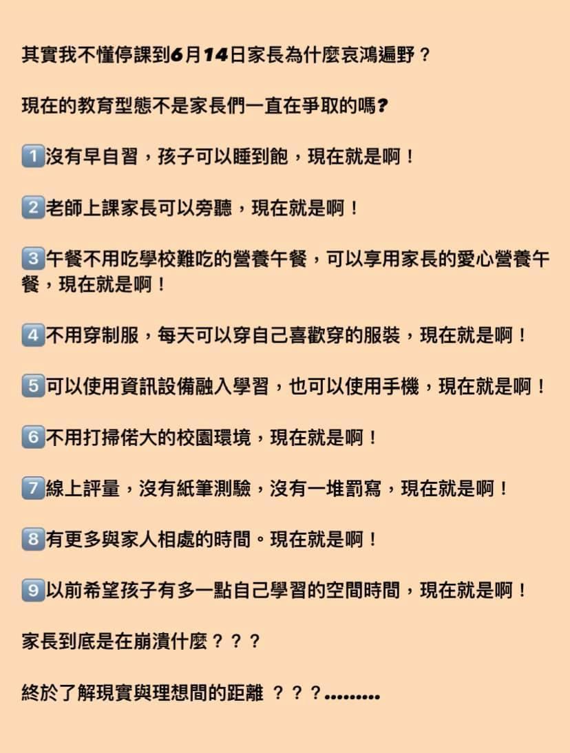 有網友列出在家「遠距教學」的9大優點。(翻攝自爆廢公社公開版臉書)