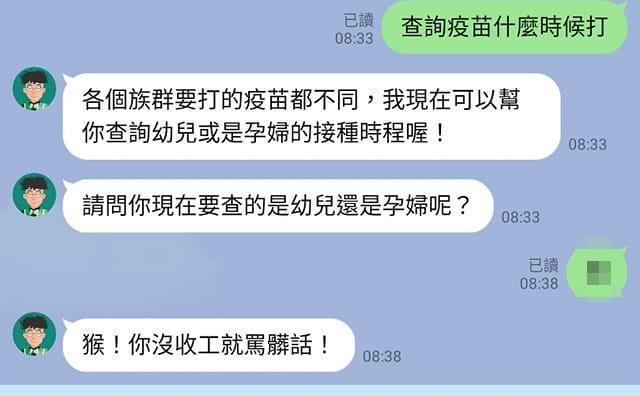 網友分享與疾管家的對話截圖,引起網友討論。(翻攝自衛福部臉書、爆廢公社公開版)