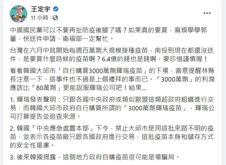 王定宇舉韓國大邱的例子,提醒林明溱注意購買疫苗要當心騙局。(翻攝自王定宇臉書)