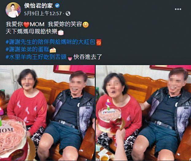 母親節侯怡君貼照慶祝,用「先生」形容蕭大陸,兩人祕婚曝光。(翻攝自侯怡君的家臉書)