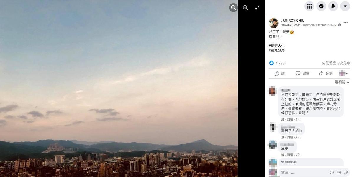 邱澤曾在臉書分享汐止住家周邊的山景。(翻攝自邱澤臉書)