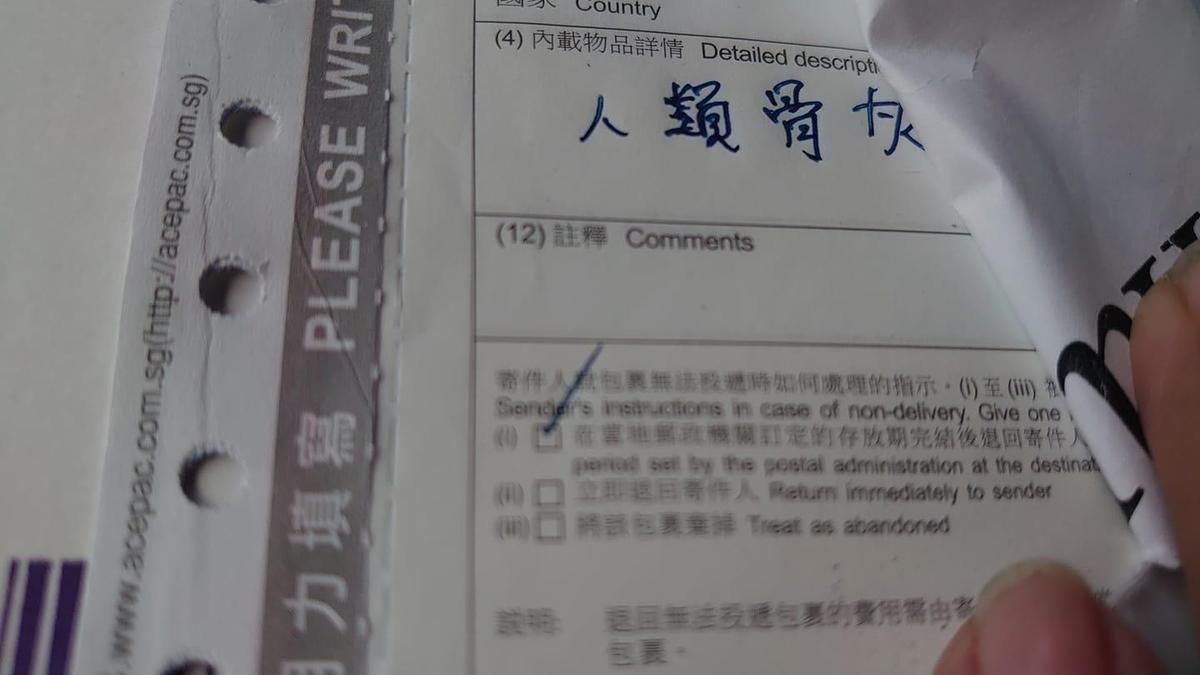 包裹的內載物品詳情則寫著「人類骨灰」。(翻攝自臉書「郵局郵政全民開講」)