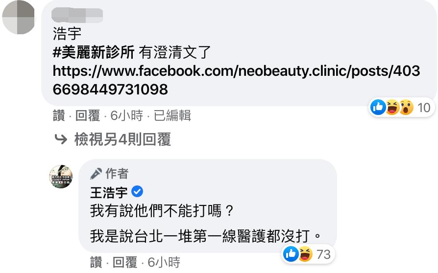 對於王浩宇的說詞,有網友感到不滿。(翻攝自王浩宇臉書)