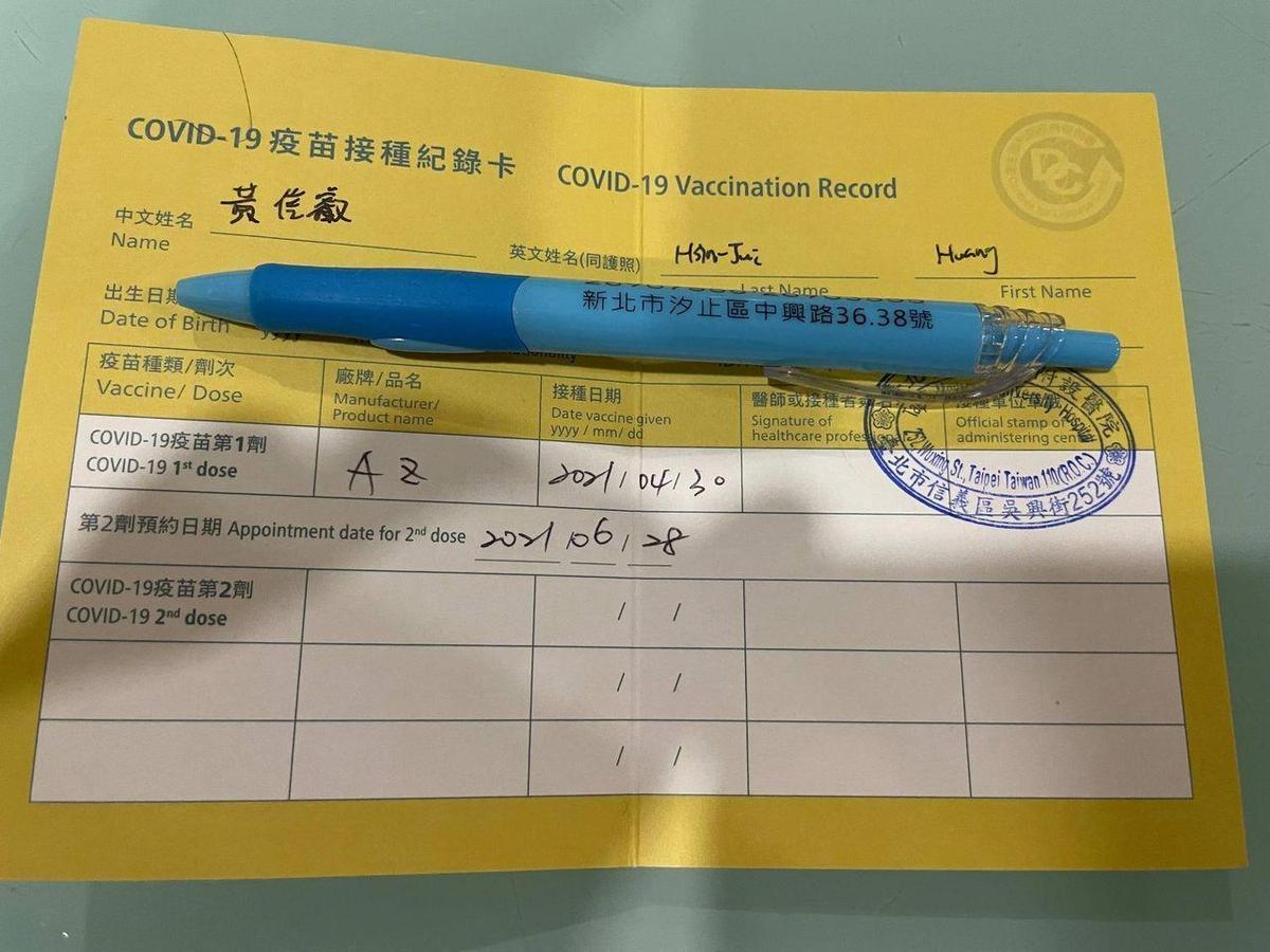 美麗新診所院長黃信叡亮出疫苗紀錄卡澄清。(翻攝自美麗新診所臉書)