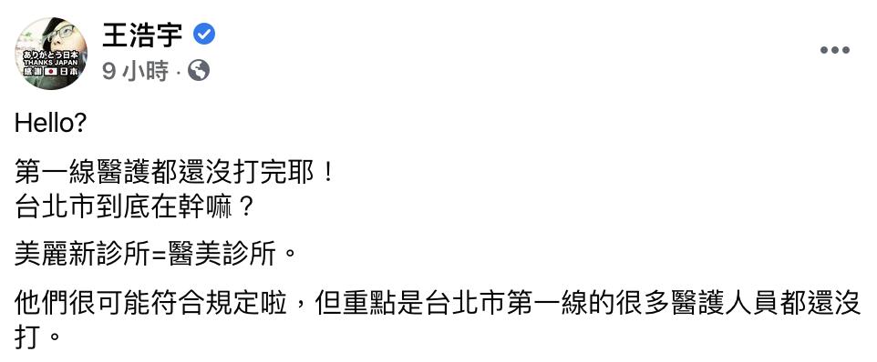 王浩宇發文質疑為何第一線醫護都來沒打完,醫美診所員工就完成接種了。(翻攝自王浩宇臉書)