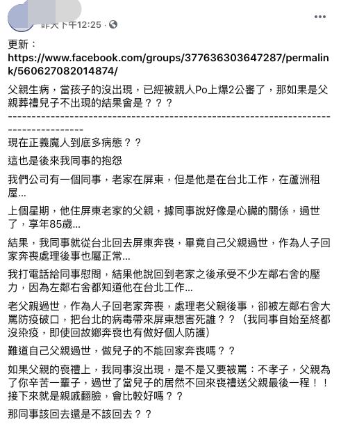 原PO同事返老家奔喪,被左鄰右舍飆罵「想害死誰」。(翻攝臉書「爆怨2公社」)