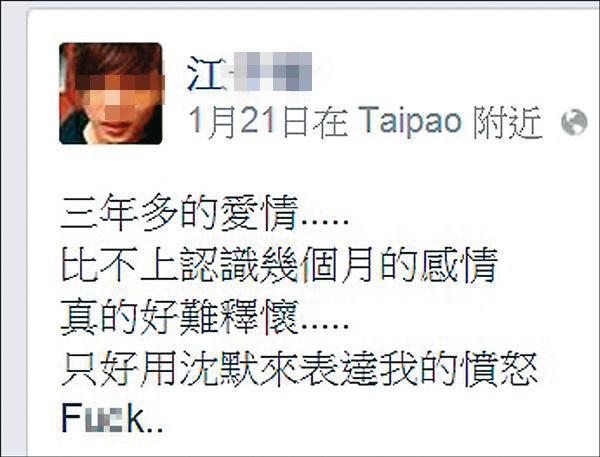 江男在行凶前半年,就因鄭女另有交往對象而在臉書表達不滿。(翻攝臉書)