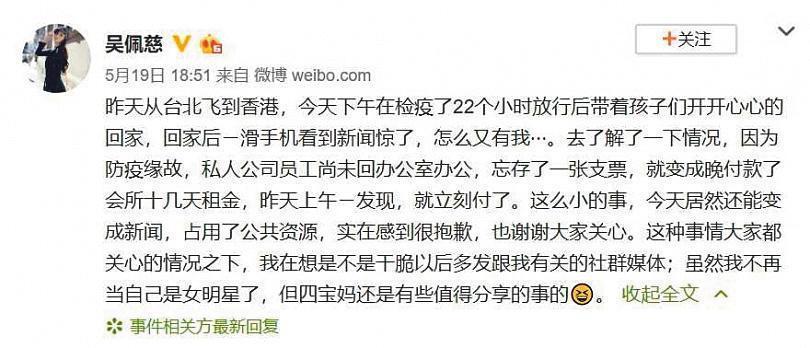 去年5月,吳佩慈傳出積欠香港豪宅租金,被房東公開催討,她立即在社群網站回應只是票據還沒入帳。(翻攝自吳佩慈微博)