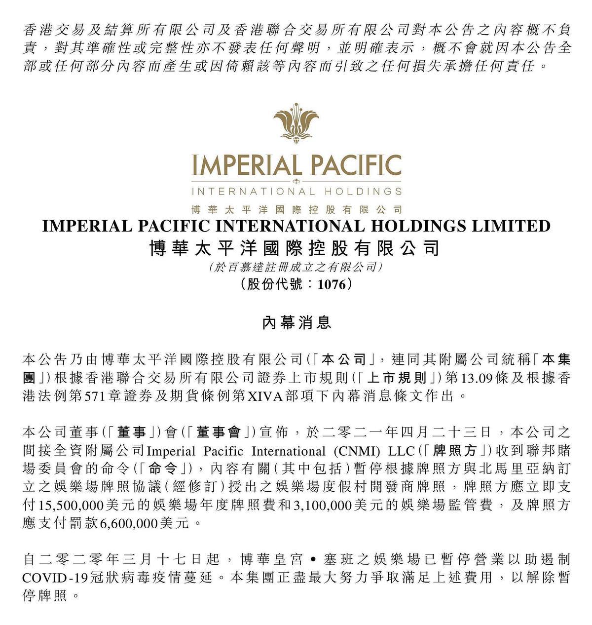 今年4月,紀曉波的「博華太平洋」公司曾公告旗下酒店的執照遭暫停並欠下執照費用。