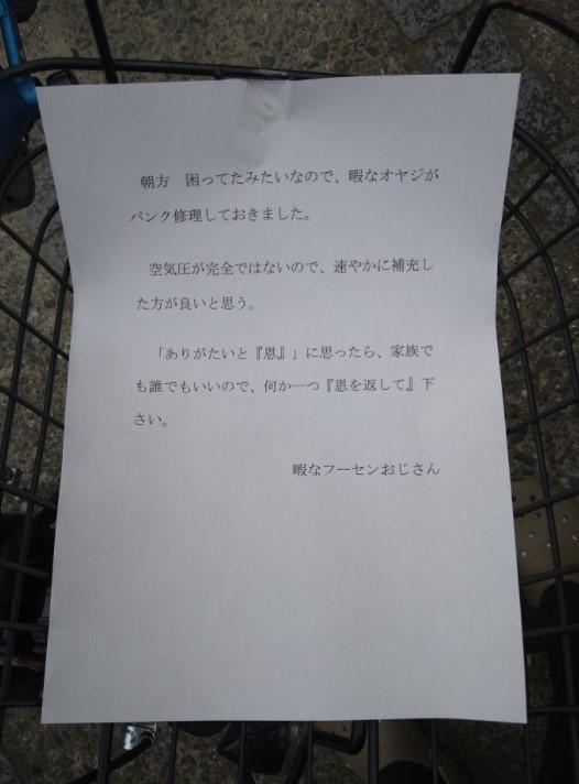 好心人留下1張紙條,讓「Yaumo」十分感動。(翻攝自ppt_ppt_ppt_ppt推特)
