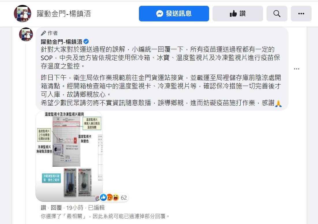 臉書小編試圖澄清作業流程符合標準程序,仍遭網友砲轟。(翻攝自楊鎮浯臉書)