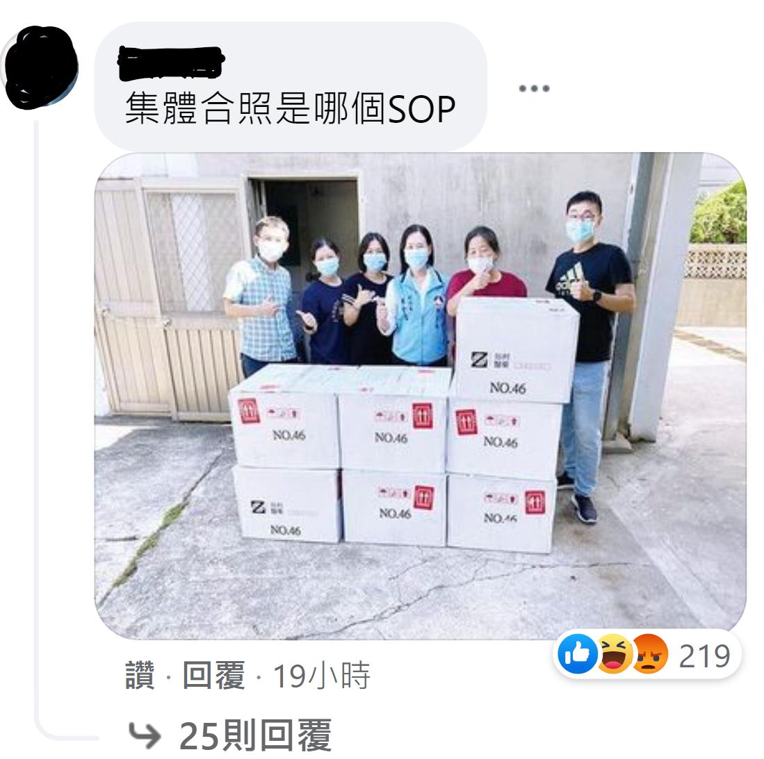 官員排排站比讚合影的照片尤為讓網友不滿。(翻攝自楊鎮浯臉書)