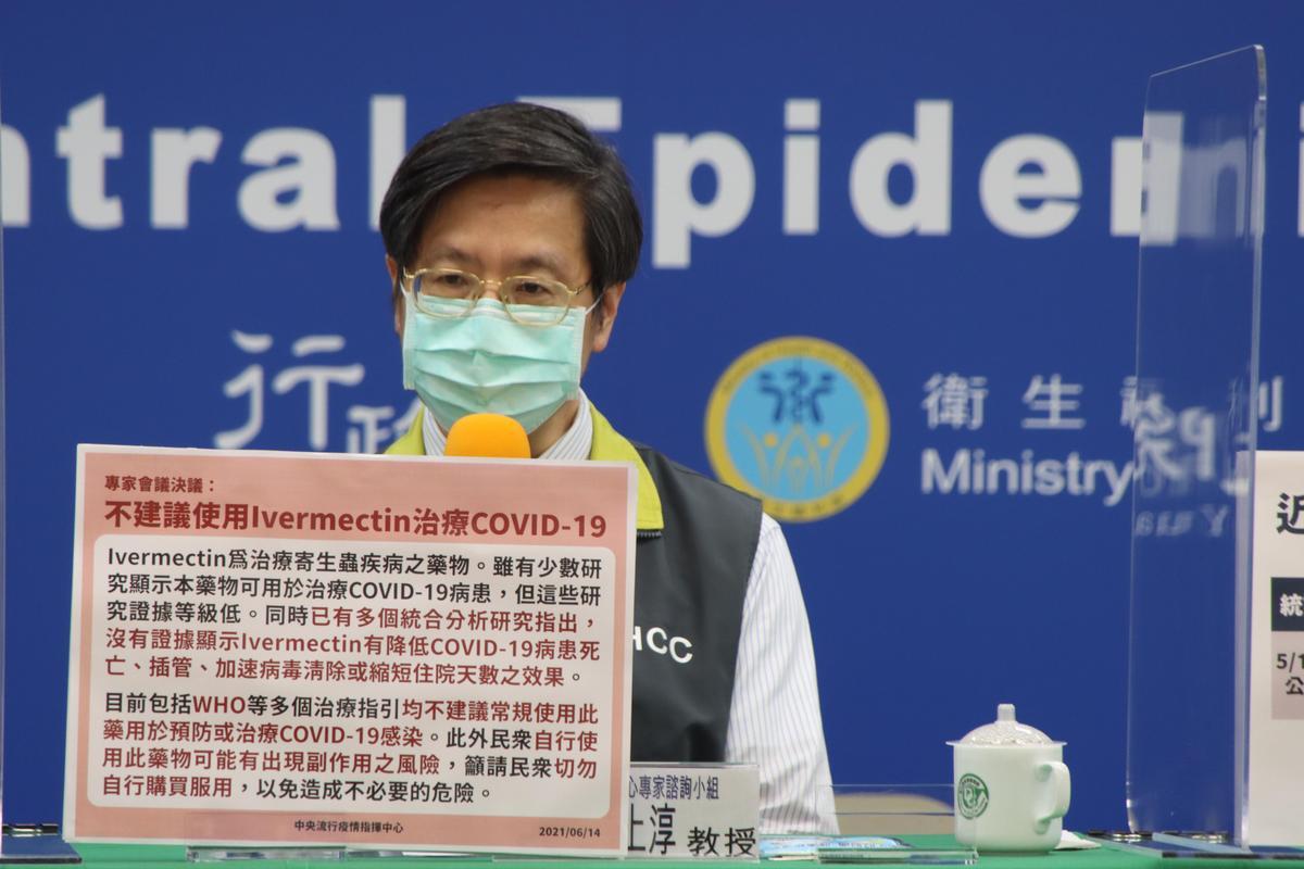 張上淳呼籲民眾不要自行購買Ivermectin來使用。(指揮中心提供)