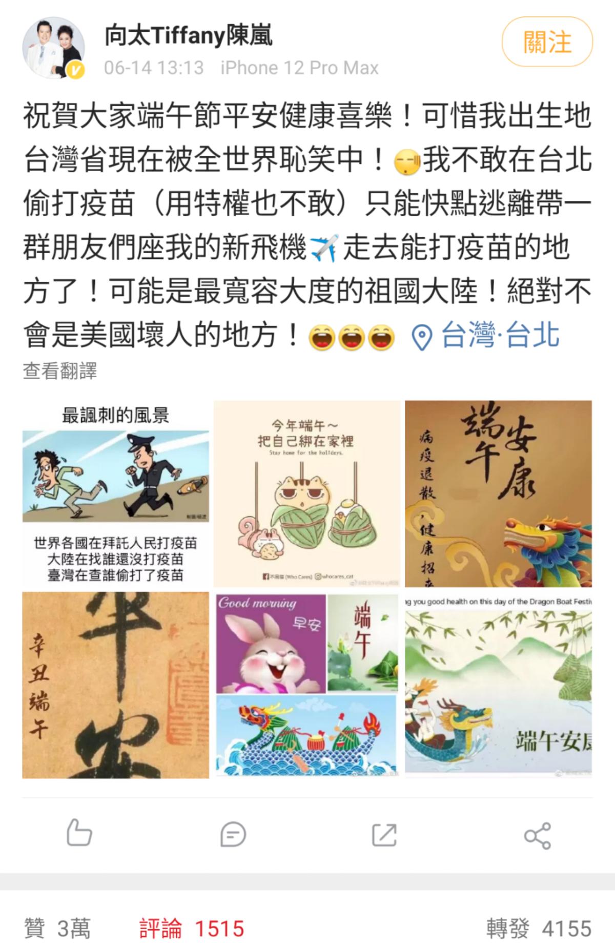陳嵐微博除了貼出端午應景祝賀圖,也有一張諷刺台灣獵巫偷打疫苗者的漫畫。(陳嵐微博)