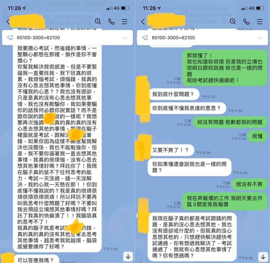 原PO附上他與前女友的對話截圖。(翻攝臉書「戀愛公社」)