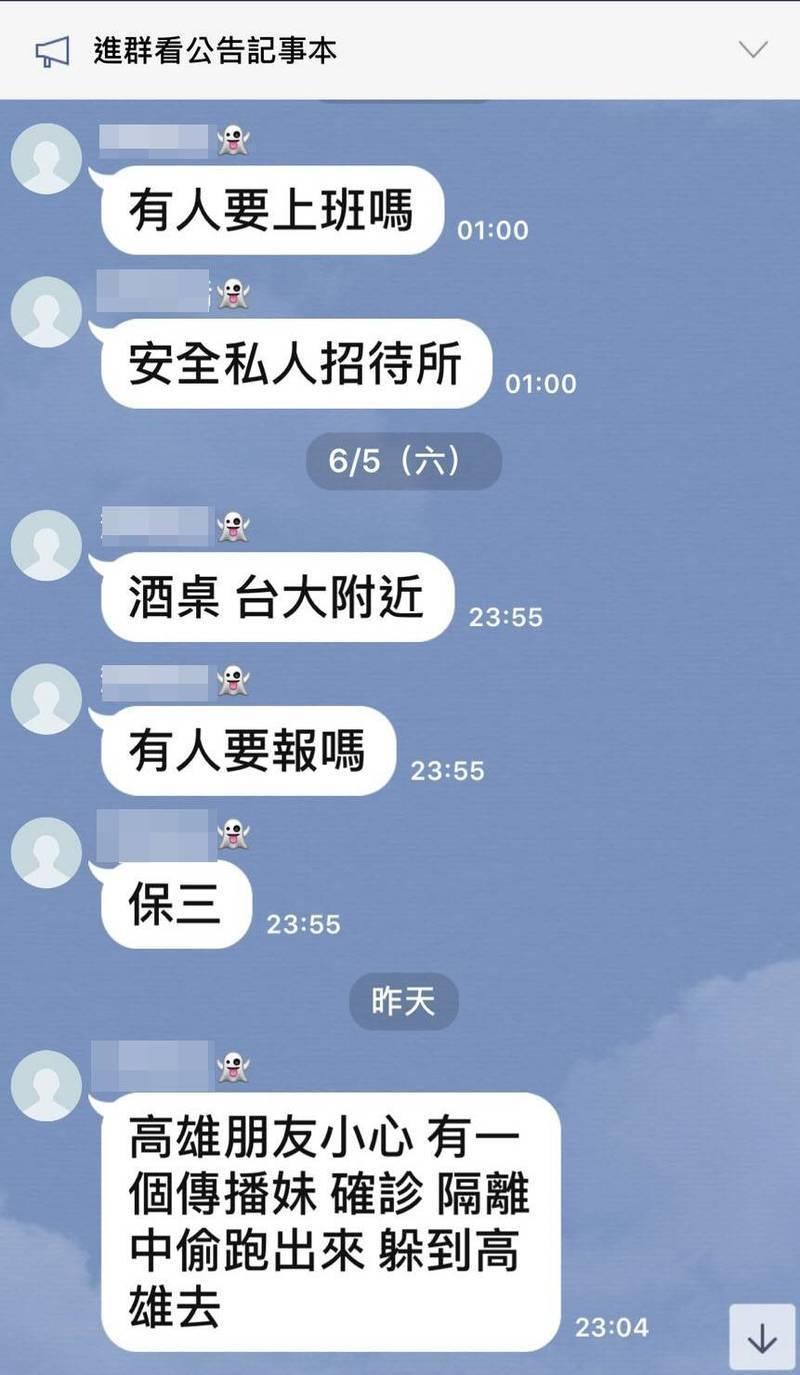 群組截圖中,酒店小姐找姐妹去安全的私人招待所「報班」。(翻攝畫面)